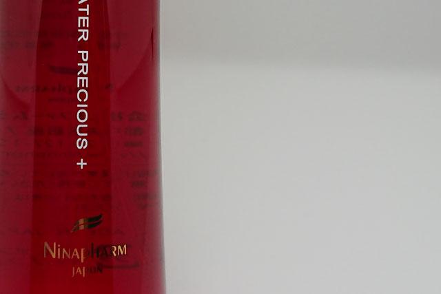 アクティアージュ ウォータープレシャス +を買いました