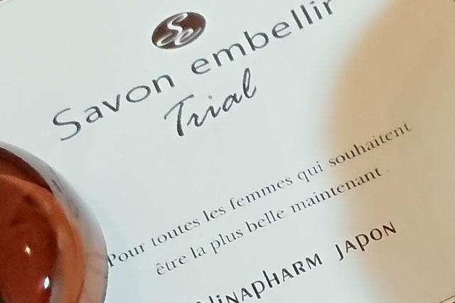 お試し版洗顔石けん「サヴォン アンベリール トライアル」は旅行にも使える!