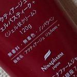 【総評】アクティアージュ ジェルパスティーク +